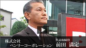 愛知の社長TV