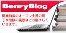 ベンリーブログ