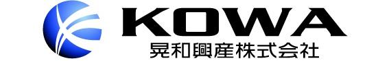 晃和興産株式会社