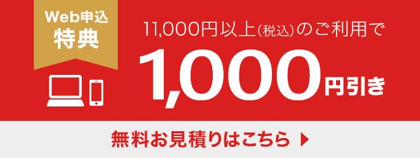 インターネットなら11,000円以上のご利用で1,000円割引