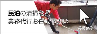 民泊の清掃