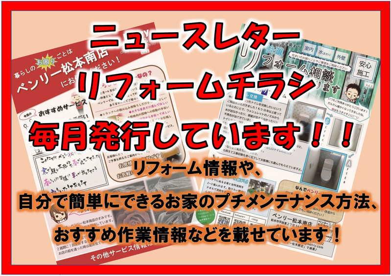 ニュースレター・リフォームレター